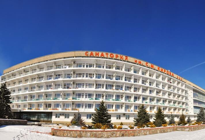 Санаторий «им. С.М. Кирова» в Пятигорске